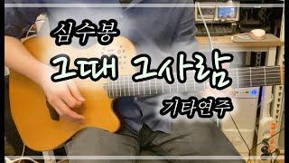 문기타 라이브] 그때 그사람 -심수봉 / 기타연주 문종…