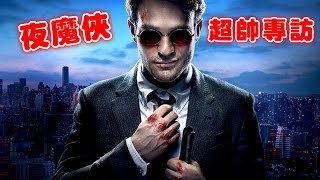 【夜魔俠Daredevil】香港 SO HOT 專訪:查理考克斯Charlie Cox最靦靦超級英雄無誤! 【爆米花電影院】16-04-16