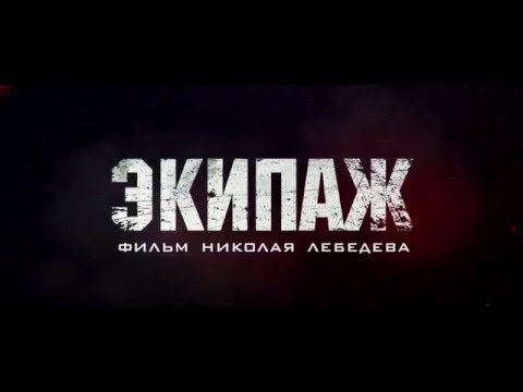 Экипаж (2016)   Официальный трейлер HD
