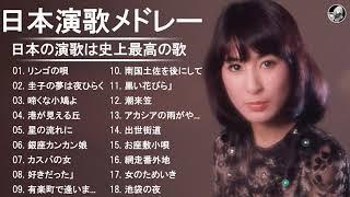 日本演歌メドレー ||日本の演歌は史上最高の歌 ||ベスト演歌ソング|| Japanese Enka Songs 2019 #6