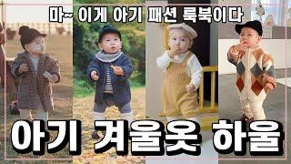 아기옷 하울 | 겨울 패션 룩북 | 남자아기 심쿵 남친…
