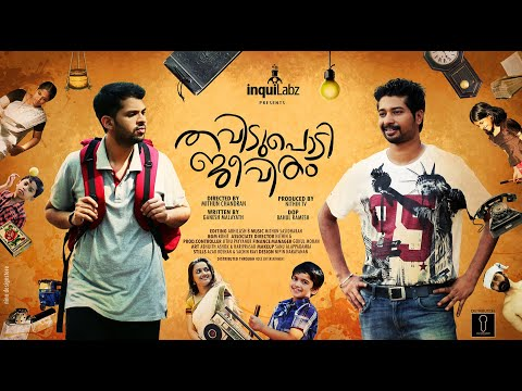 THAVIDUPODI JEEVITHAM | തവിടുപൊടി ജീവിതം | SHORT FILM-2016 HD | Shabareesh Varma | Ahmed Siddique