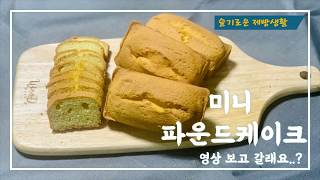 [홈베이킹] 미니 파운드케이크 만들기