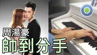 帥到分手 鋼琴版 (主唱: 周湯豪) 三立偶像劇【飛魚高校生】片頭曲