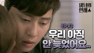 A Witch's Love A Witch's Love-Ep13 : Ji-yeon-Dong-ha rough hug _Park Seo-jun, Uhm Jung-hwa
