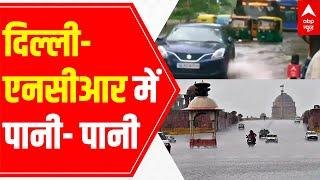Weather update | Delhi, Noida & Ghaziabad submerged in rain water | Ground Report