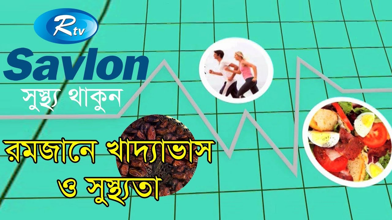 Savlon Sustho Thakun   রমজানে খাদ্যভাস ও সুস্থতা   Rtv Life Style   Rtv