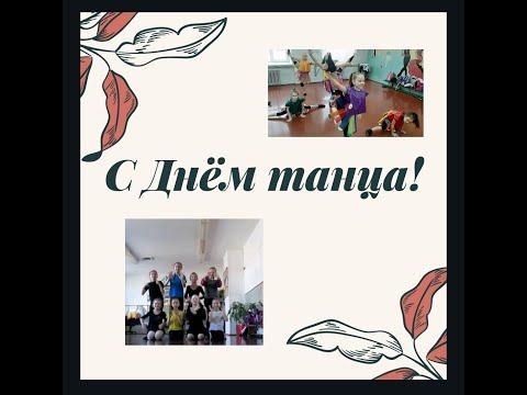"""Танцевальный коллектив """"Карамельки"""" поздравляет всех с Днём танца!"""