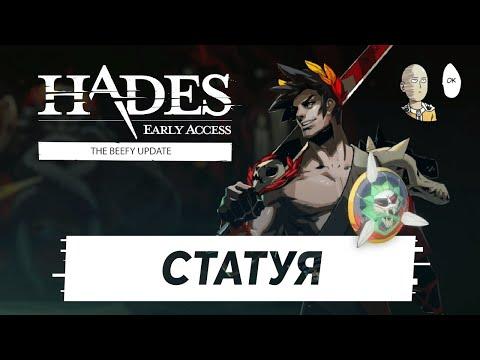 Hades - Как открыть последнюю статую за 120 черепов? Самый легкий способ с щитом. #30