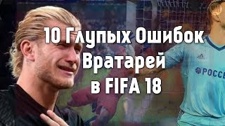10 Stupid Goalkeeper Mistakes In FIFA 18 - Goalkeeping Fails