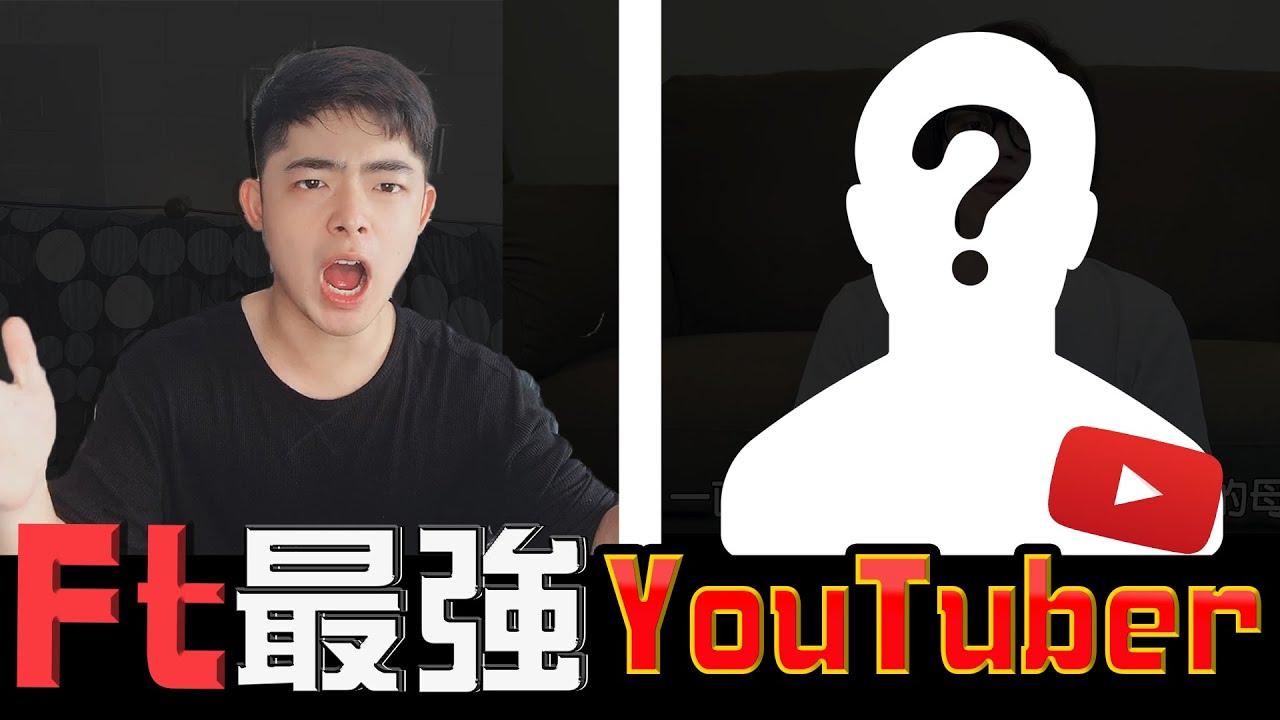 如何成為百萬youtuber?|人生第一次ft百萬youtuber - YouTube
