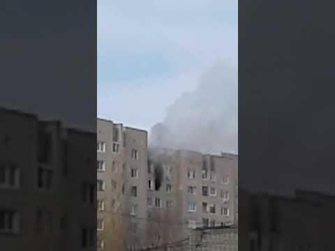 Пожар в Балаково 16 02 2020
