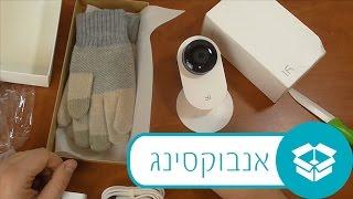 אנבוקסינג #131 - |GearBest| -מצלמת IP ושוב כפפות XIAOMI