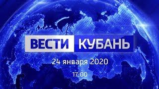 Вести.Кубань от 24.01, выпуск 17:00