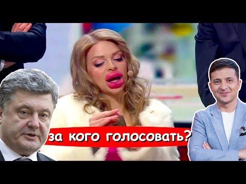 Приколы - тест на психику Украина на выборах, Зеленский или Порошенко   Дизель шоу, июнь 2019