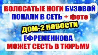 ДОМ 2 НОВОСТИ НА 6 ДНЕЙ РАНЬШЕ – 14 мая 2019 (14.05.2019)