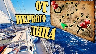 видео путешествие на парусной яхте