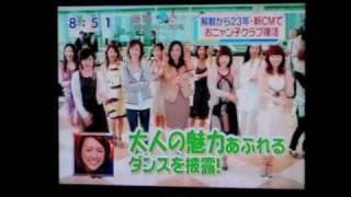 解散から23年・新CMでおニャン子クラブ復活.