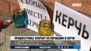 Приднестровье скорбит по погибшим в Керчи