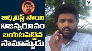 Baixar Common Man Sensational Comments on Journalist Sai | Telugu News | Vaartha Vaani