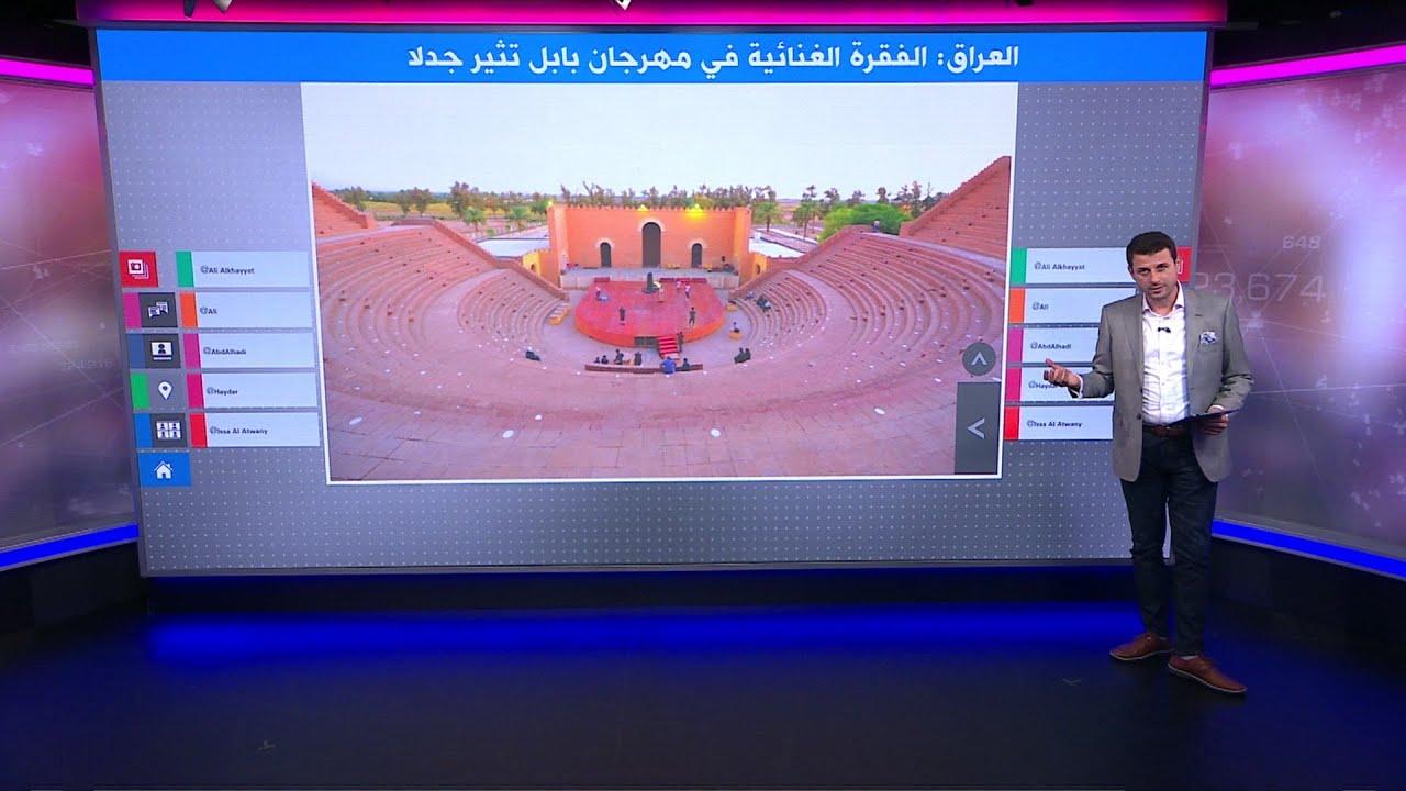 انطلاق مهرجان بابل الدولي في العراق بعد جدل واسع حول إلغاء الفعاليات الغنائية فيه  - نشر قبل 23 دقيقة