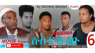 HDMONA - Part 6 - ሰብ ናብ ሰቡ ብ ሚካኤል ብርሃነ  Seb Nab Sebu by Michael Berhane - New Eritrean Film 2019