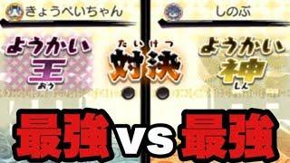 これが妖怪ウォッチ2の対戦を極めた実況者同士のガチ対決です。【妖怪ウォッチ2 元祖本家真打】Yo-Kai Watch 2 thumbnail