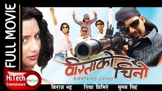 Biratako Chino | Nepali Full Movie | Biraj Bhatta | Richa Ghimire | Suman Singh