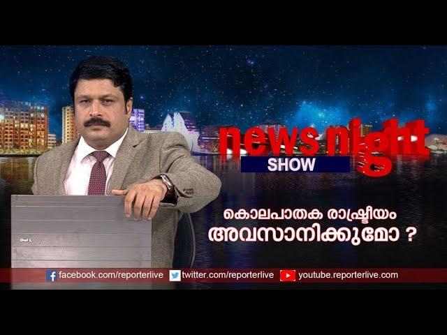 കൊലപാതക രാഷ്ട്രീയം അവസാനിക്കുമോ? | NEWSNIGHT