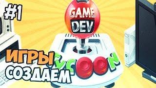 СИМУЛЯТОР СОЗДАНИЯ ИГР - Game Dev Tycoon