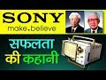 Sony Corporation Success Story in Hindi | History | Akio Morita & Masaru Ibuka Biography | Walkman