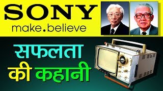 Sony Corporation Success Story in Hindi | History | Akio Morita & Masaru Ibuka Biography | Walkman thumbnail