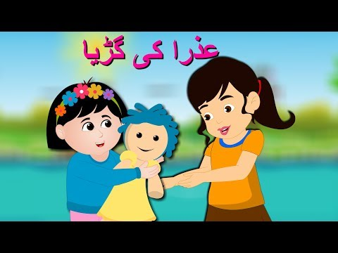 Azra Ki Gurya Urdu Poem | عذرا کی گڑیا | Urdu Nursery Rhymes Collection for Kids