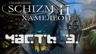 """Прохождение """"Щизм 2: Хамелеон/SCHIZM II: Chameleon"""". Часть 3."""