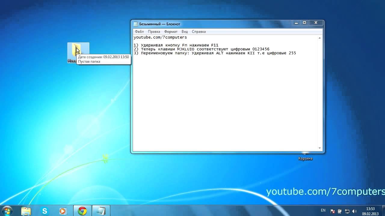 Как создать невидимую папку на ноутбуке в Windows7