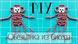 DIY: Обезьянка из бисера | Как сделать обезьянку || monkey beads