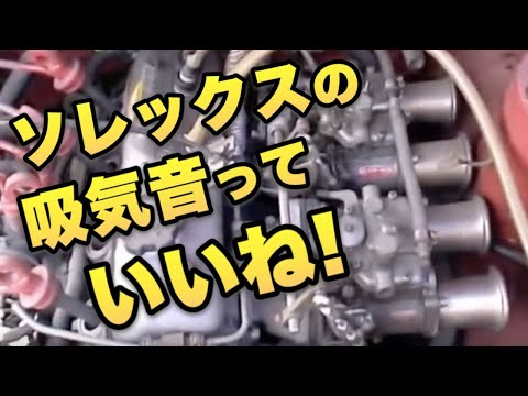 TOYOTA KP61 ソレックス 吸気音 4K Solex スターレット starlet KP driftcar mach