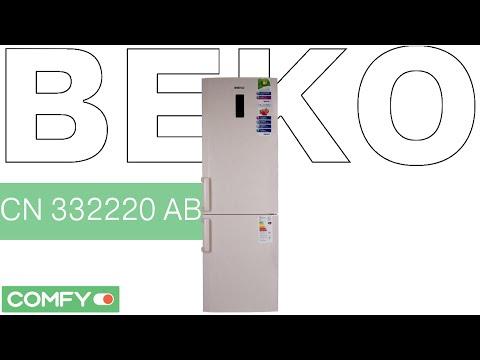 Beko CN 332220 AB - холодильник с сенсорной панелью управления - Видеодемонстрация от Comfy