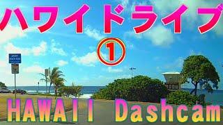 【ハワイドライブ①】ワイキキからカイルア 4倍速HAWAII Dashcam①Waikiki→Kailua前面展望・車載動画