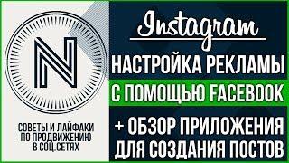 Бизнес-аккаунт инстаграм. Пошаговая настройка рекламы через Facebook. + Обзор приложения для постов