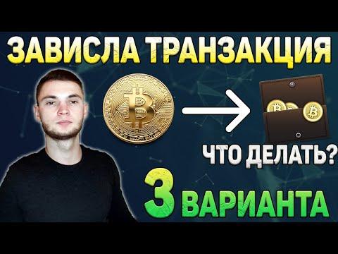 Зависла транзакция биткоин? Что делать? 3 Варианта решения
