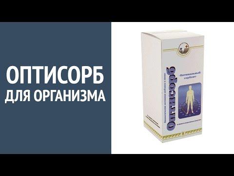 Оптисорб - аналог Полисорба. Где купить цеолит для организма?