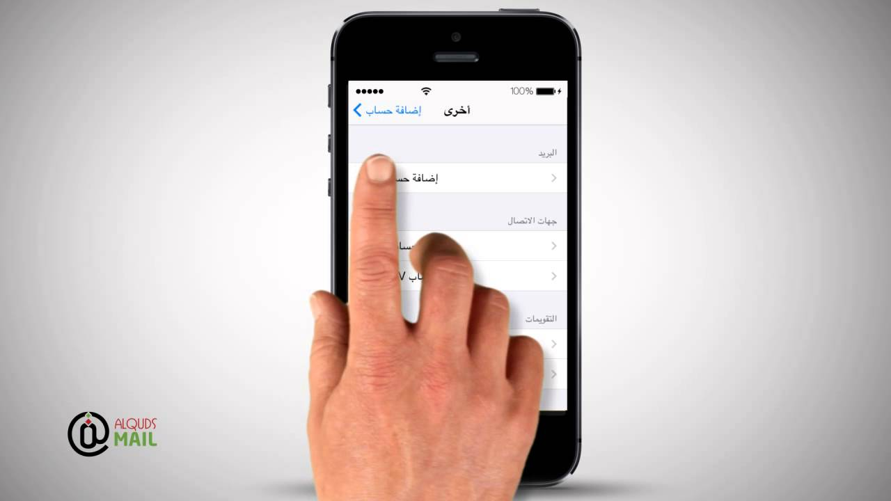 d863017ec  كيفية ضبط و تفعيل حساب البريد الكتروني (ايميل) من Alquds Mail على جهاز  ايفون - YouTube