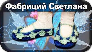 ☆Балетки для начинающих, вязание крючком, crochet.