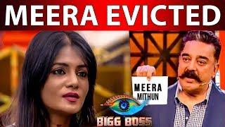 Meera Mithun Evicted | Bigg Boss 3 Tamil | Kamal Hassan |TamilGossips