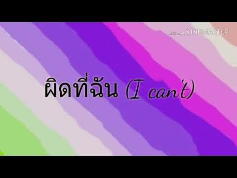 ผิดที่ฉัน (I can't) - pluem v.r.p + cnan kamikaze