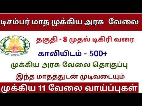 தமிழக அரசு டிசம்பர் மாத முக்கிய வேலைவாய்ப்பு | Latest Trending Tamilnadu Govt Job
