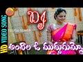 Andala O Muddu Gumma Dj Song | Athavarintiki Pothunnadamma | Telugu Private Songs | Telangana Music
