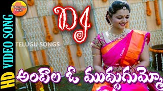 Andala O Muddu Gumma Dj Song   Athavarintiki Pothunnadamma   Telugu Private Songs   Telangana Music
