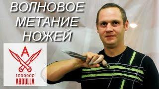Волновое метание ножей Клуб СКАНФ
